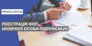 Реєстрація ФОП (Фізичної особи-підприємця)