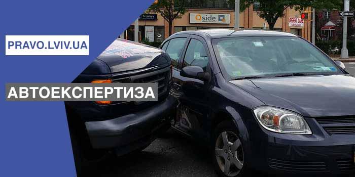 Незалежна автоекспертиза у Львові