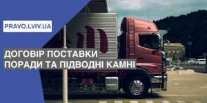 Договір поставки товарів: практичні поради і підводні камні