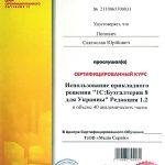 Сертифікат з бухгалтерського обігу партнера команди Поповича Святослава