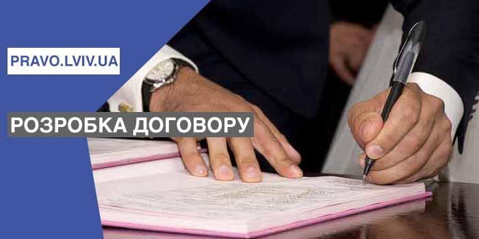 Розробка договору у м. Львів, юрист