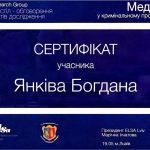 Сертифікат щодо публікації Янківа Богдана