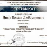 Сертифікат щодо структурування бізнесу Янківа Богдана