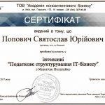 Сертифікат щодо структурування бізнесу Поповича Святослава