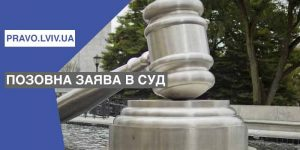 Позовна заява в суд у м. Львів