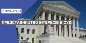 Представництво інтересів в суді