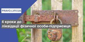 4 кроки до припинення та закриття ФОП у м. Львів