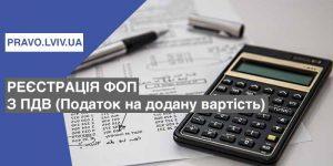 Реєстрація ФОП з ПДВ (Фізична особа-підприємець)