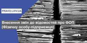Внесення змін до відомостей про ФОП (Фізичну особу-підприємця) у м. Львів