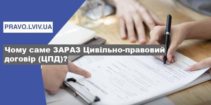 Цивільно-правовий договір (ЦПД)