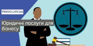 Юридичні послуги для бізнесу