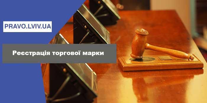 Реєстрація торгової марки у м. Львів