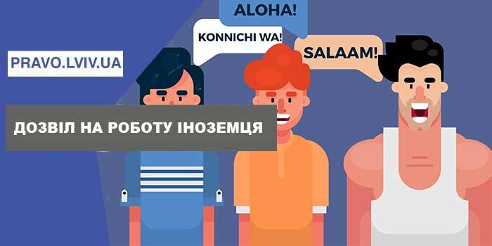 Дозвіл на працевлаштування іноземця у м. Львів - ціна 2020