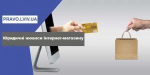 ФОП інтернет-магазин