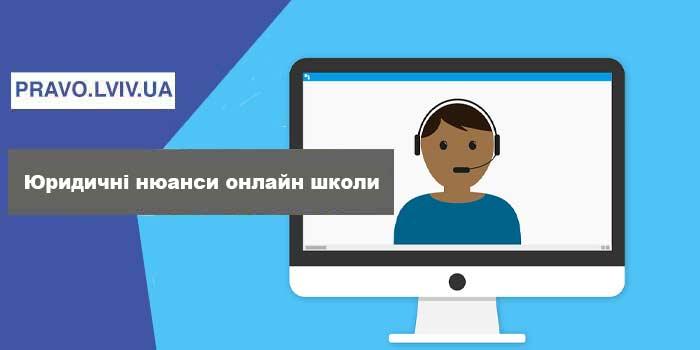 Юридичні нюанси онлайн школи - коментар адвоката